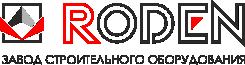 RODEN Завод строительного оборудования