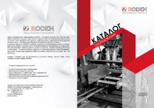 Каталог оборудования для обработки проволоки и арматуры, сварочные линии, станки для ЖБИ