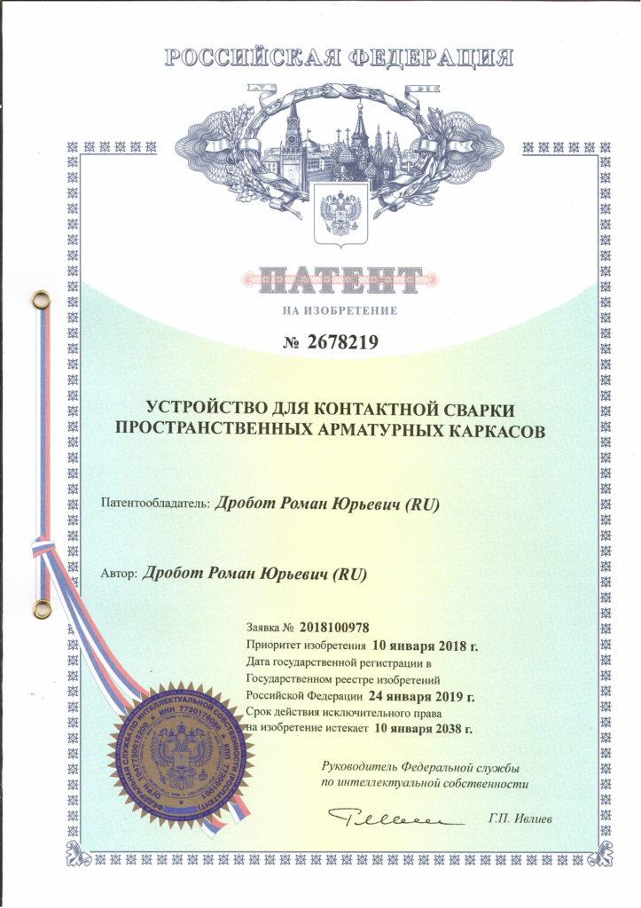 Патент на сваенавивочную машину SNM для производства каркасов свай