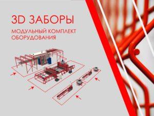 3D заборы модульный комплект оборудования Презентация